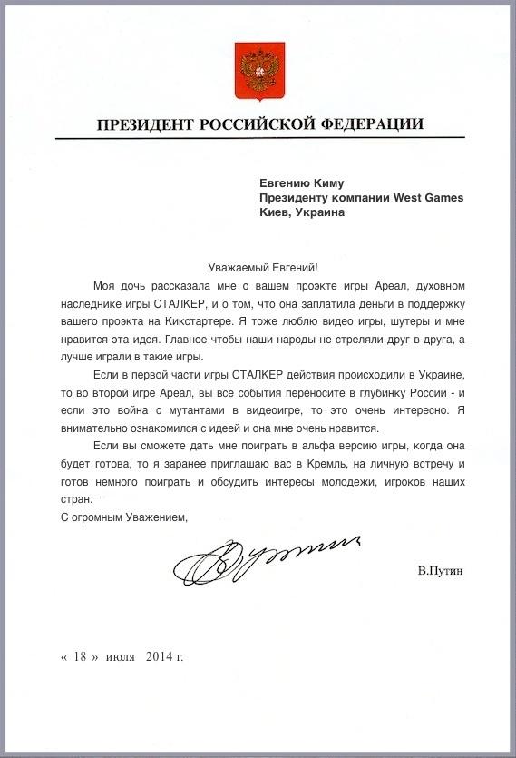 Állítólag Putyin írt e-mailt az Areal fejlesztőinek