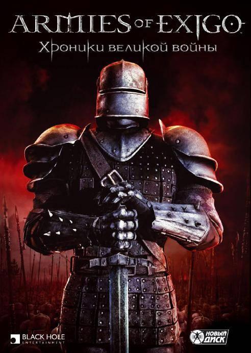 Armies of Exigo oroszul is