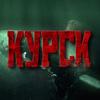 Játék készül a Kursk katasztrófájából
